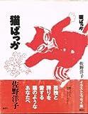 猫ばっか―佐野洋子の世界