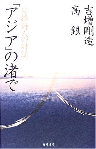 「アジア」の渚で―日韓詩人の対話(藤原書店)