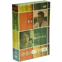 パク・ヨンハ短編ドラマ DVD-BOX