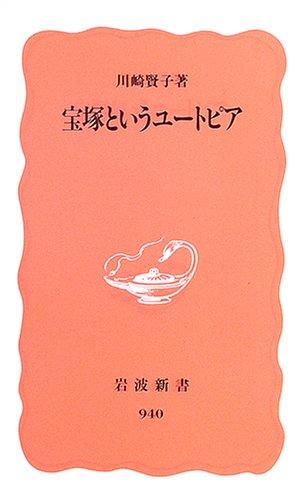 宝塚というユートピア (岩波新書)の詳細を見る