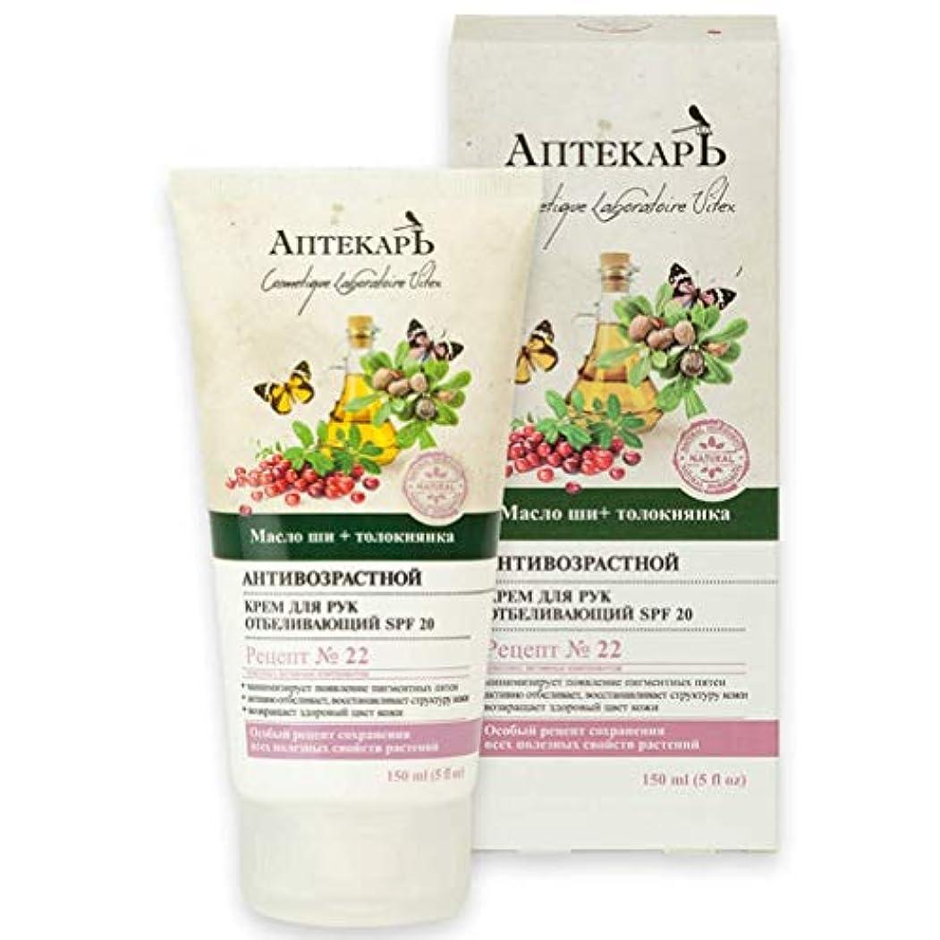 消費者つかの間ベリーBielita & Vitex   Chemist Line   Whitening Hand Cream   SPF 20   Arctostaphylos Uva-ursi   Butyrospermum Parkii...
