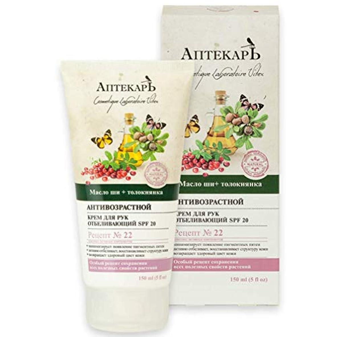 モナリザ写真を撮る脚Bielita & Vitex | Chemist Line | Whitening Hand Cream | SPF 20 | Arctostaphylos Uva-ursi | Butyrospermum Parkii...