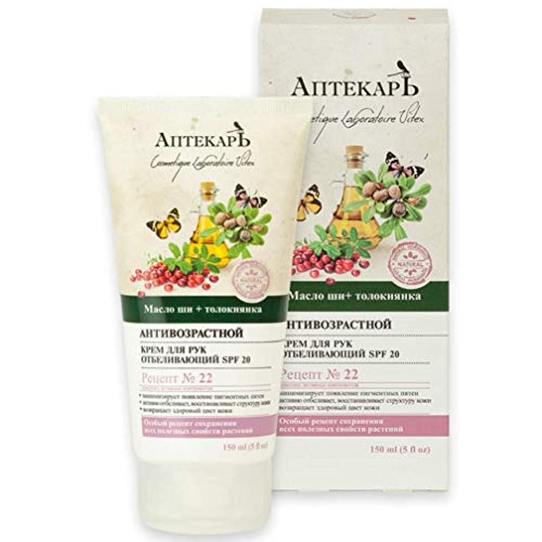 慈善ペネロペ病院Bielita & Vitex | Chemist Line | Whitening Hand Cream | SPF 20 | Arctostaphylos Uva-ursi | Butyrospermum Parkii...