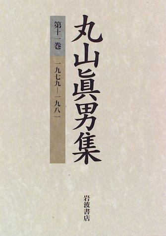 丸山眞男集〈第11巻〉1979―1981の詳細を見る