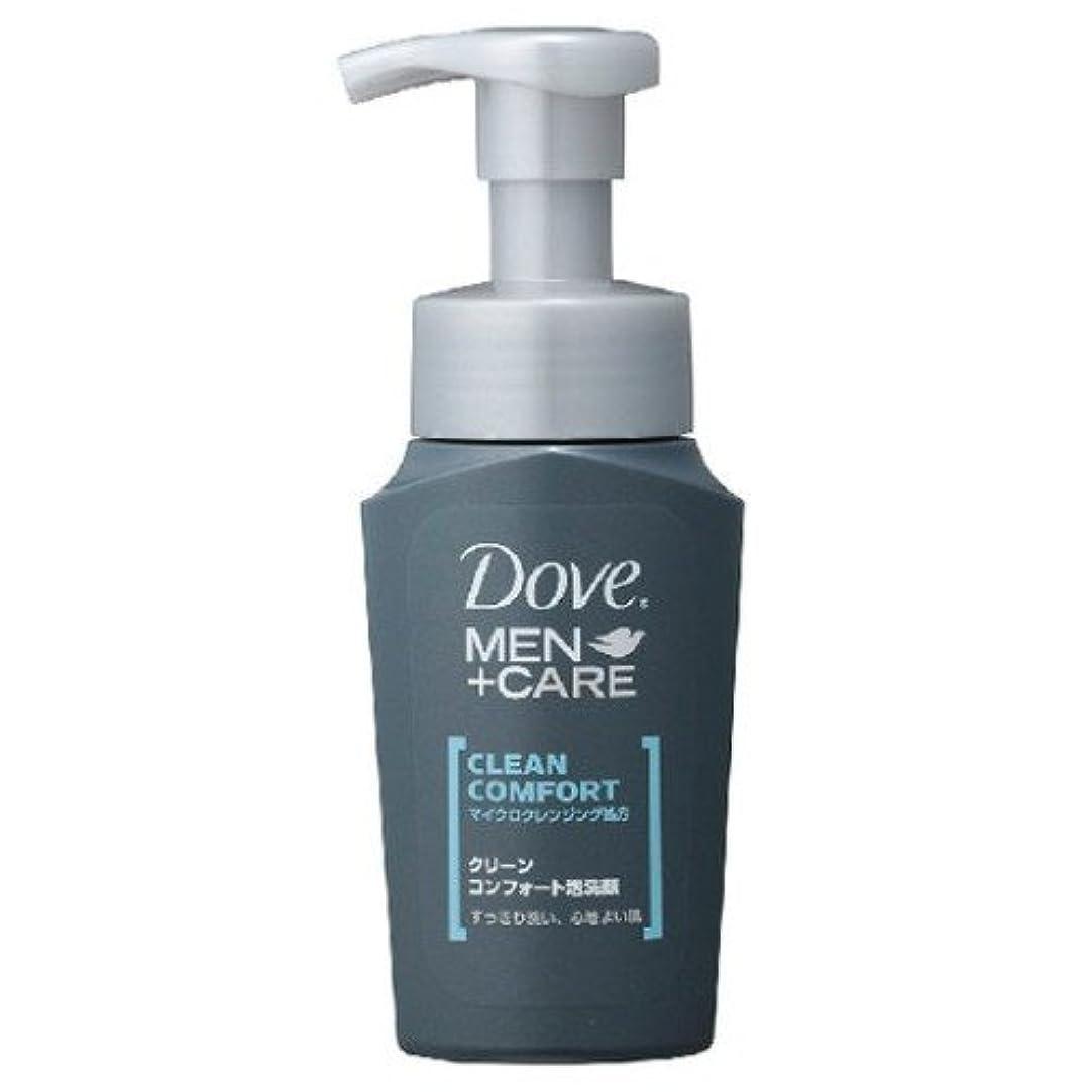 技術的な常に水分ダヴ クリーンコンフォート 泡洗顔 130ml