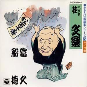 富久 / 船徳 ライブ盤 ききたい落語家シリーズ 5
