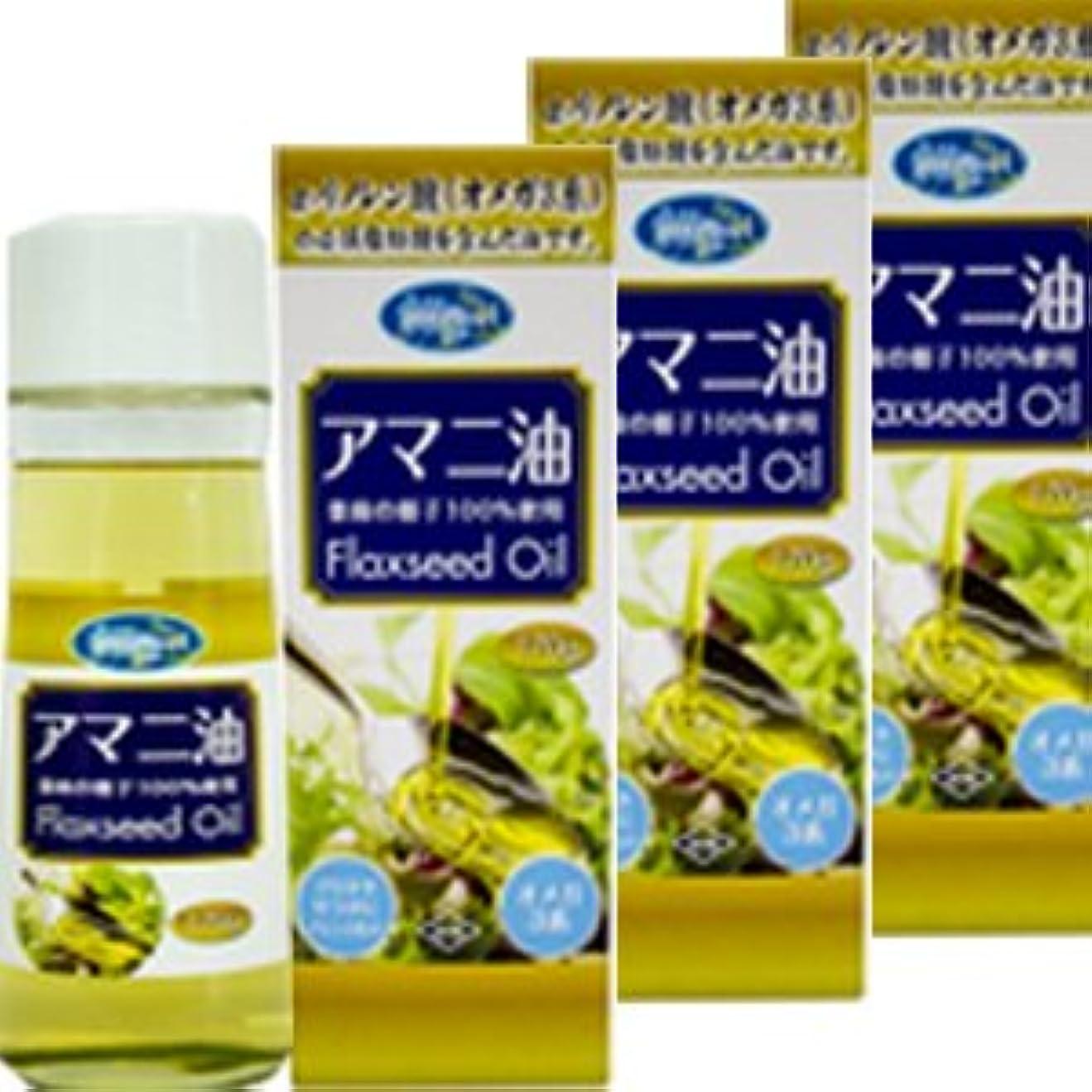 南試験最適朝日 アマニ油 170g 3本セット
