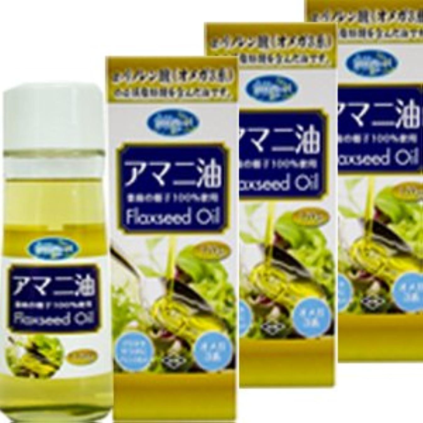 変色する国家鎖朝日 アマニ油 170g 3本セット
