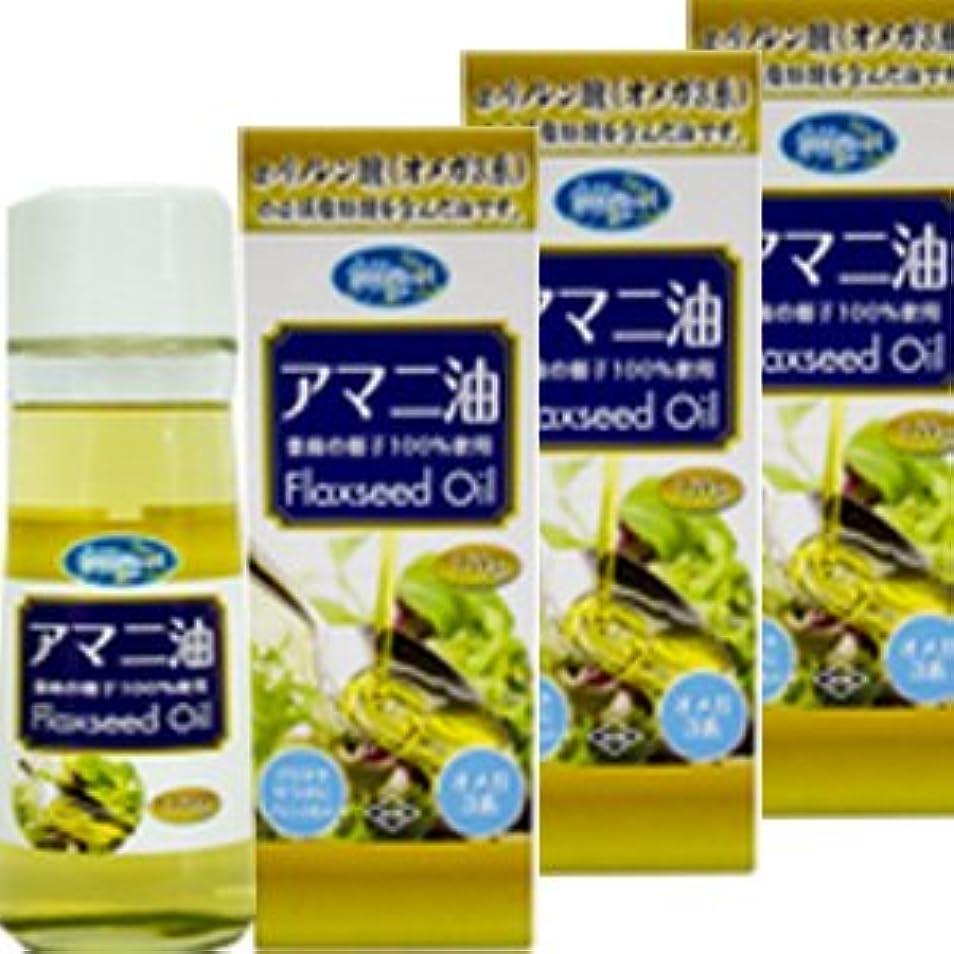 付与合成精緻化朝日 アマニ油 170g 3本セット