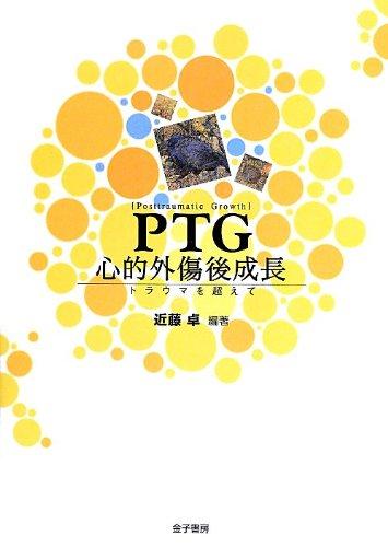 PTG 心的外傷後成長―トラウマを超えての詳細を見る