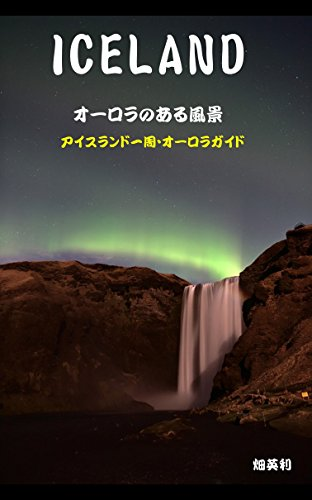 ICELAND オーロラのある風景: アイスランド一周オーロラガイド