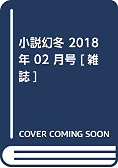 小説幻冬 2018年 02 月号 [雑誌]