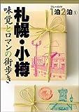 札幌・小樽—味覚とロマンの街歩き (ブルーガイド1泊2泊)