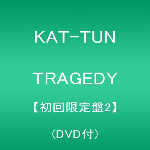 TRAGEDY【初回限定盤2】(DVD付)