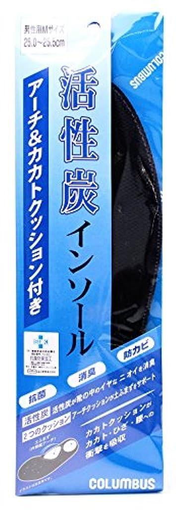 開梱なるバイソンコロンブス 活性炭インソール アーチ&カカトクッション付き Mサイズ 1足分(2枚入)