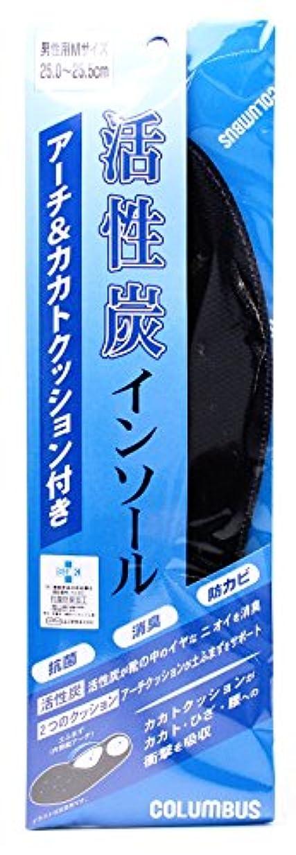 左カブ広々コロンブス 活性炭インソール アーチ&カカトクッション付き Mサイズ 1足分(2枚入)