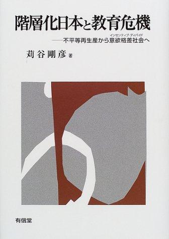 階層化日本と教育危機―不平等再生産から意欲格差社会(インセンティブ・ディバイド)への詳細を見る