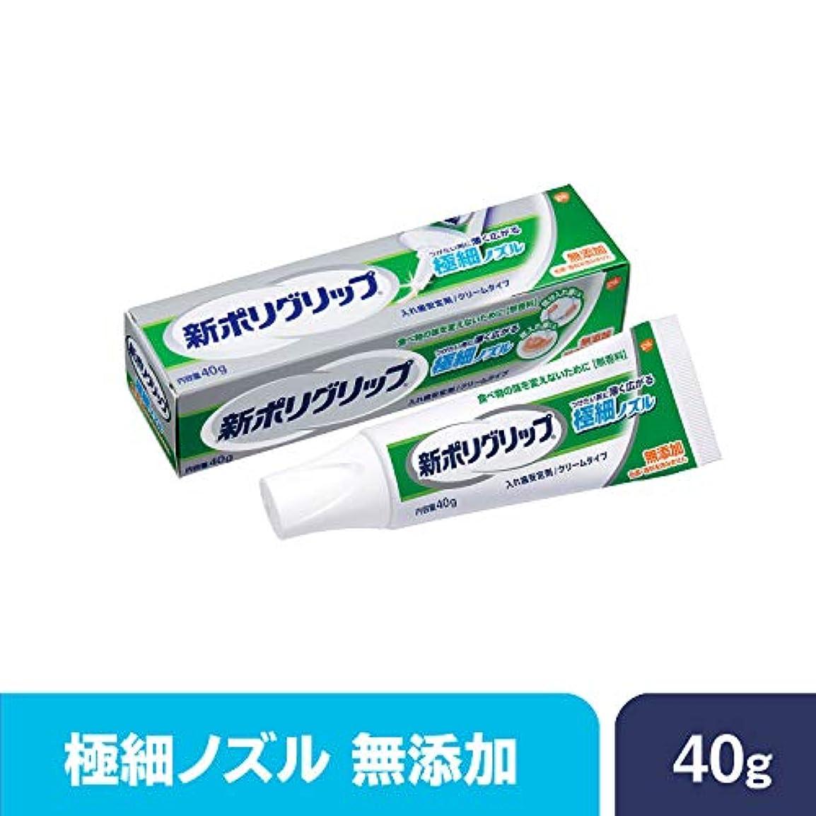 対角線老朽化したヒロイン部分?総入れ歯安定剤 新ポリグリップ極細ノズル 無添加 40g