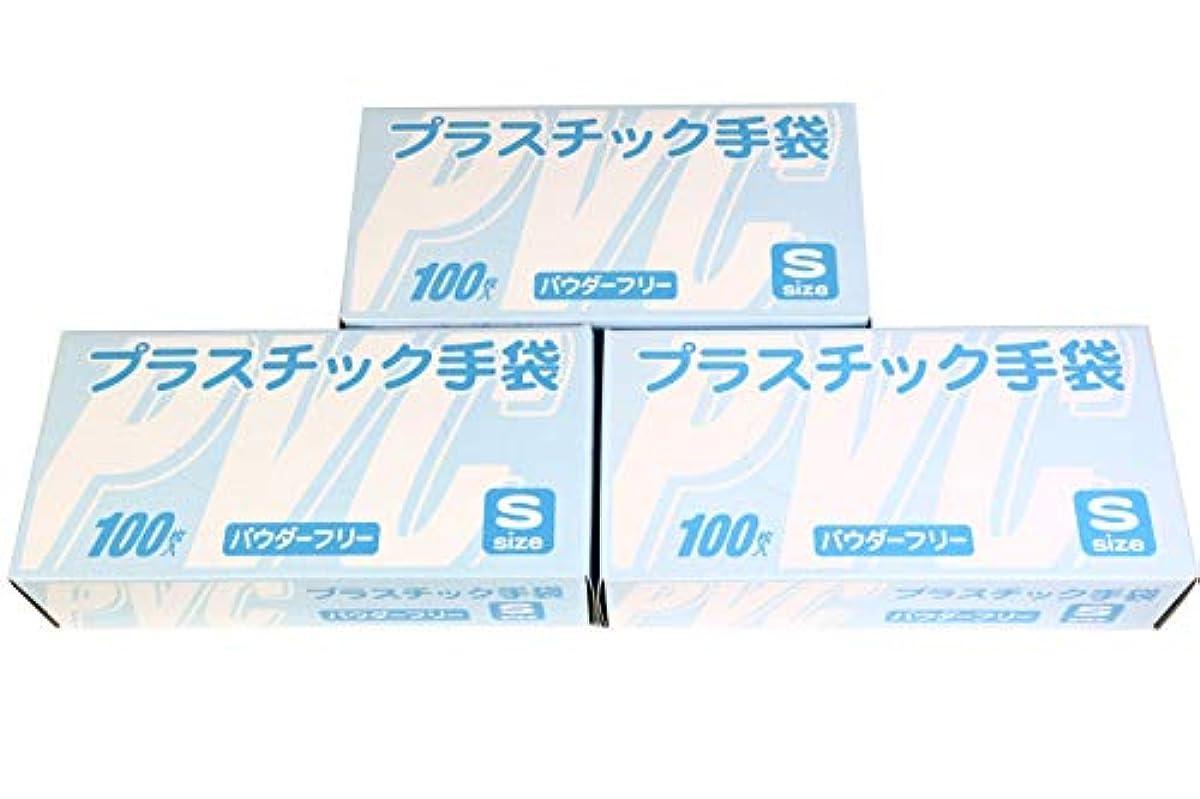 【お得なセット商品】(300枚) 使い捨て手袋 プラスチックグローブ 粉なし Sサイズ 100枚入×3個セット 超薄手 100412