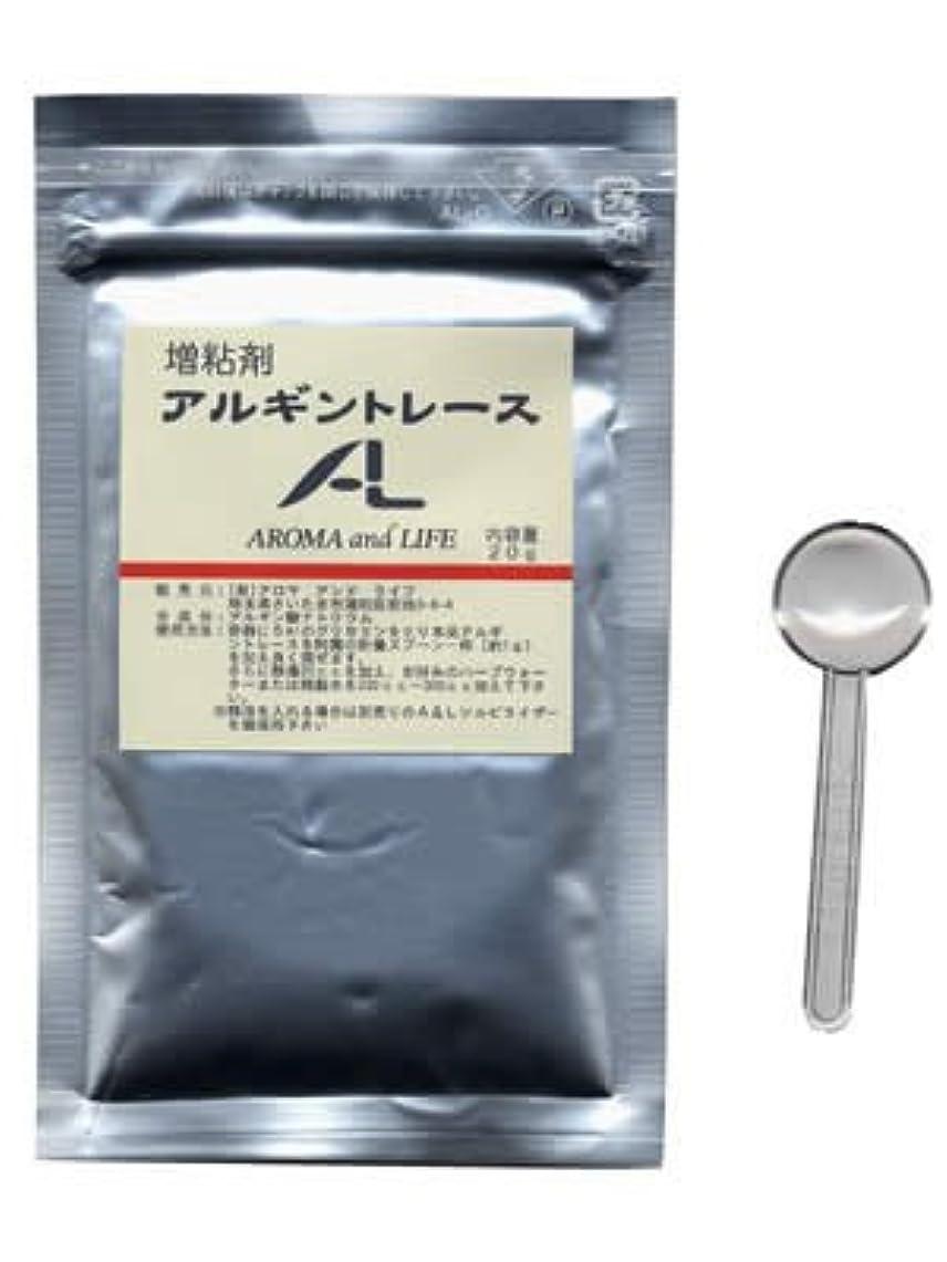 貼り直すメンテナンス中級アロマアンドライフ アルギントレース(増粘剤)