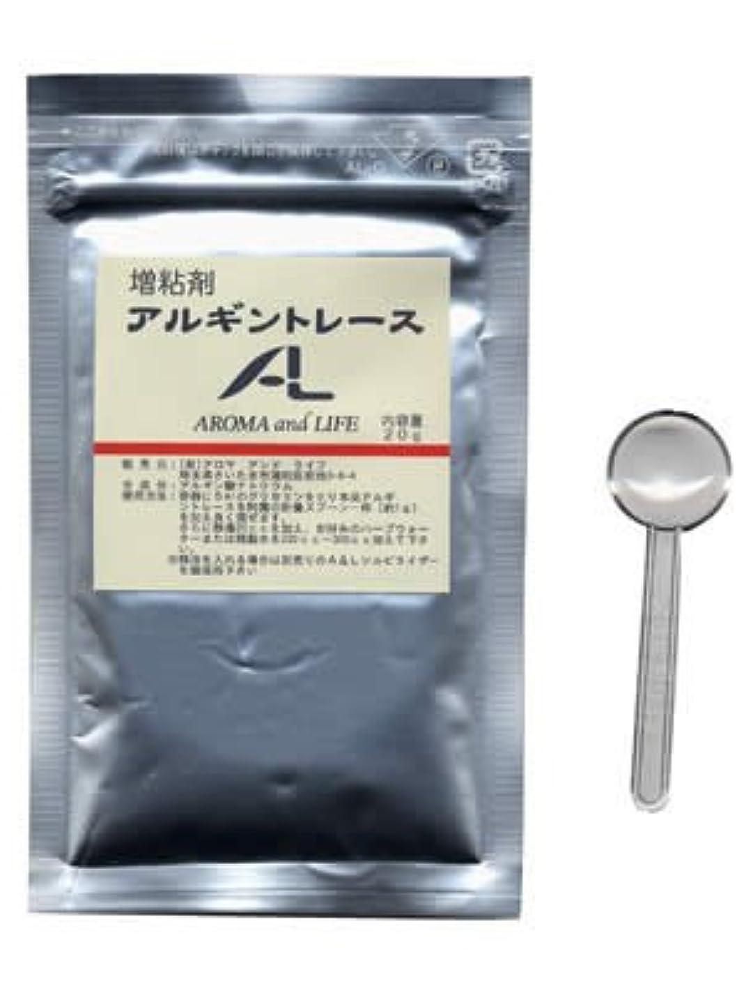 気質スクリーチ着替えるアロマアンドライフ アルギントレース(増粘剤)