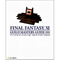 ファイナルファンタジーXI ギルド・マスターズガイド Ver.070203 (The PlayStation2 BOOKS)