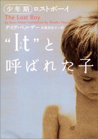 """""""It""""(それ)と呼ばれた子―少年期ロストボーイ (ヴィレッジブックス)の詳細を見る"""
