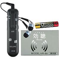 アネックス 高感度 集音器 効聴 DELUXE KR-66 +単4電池1個おまけ付(計2個)