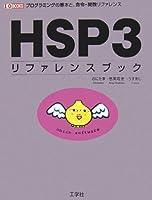HSP3リファレンスブック―プログラミングの基本と、命令・関数リファレンス (I・O BOOKS)