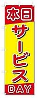 のぼり のぼり旗 本日 サービス (W600×H1800)