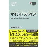 ハーバード・ビジネス・レビュー[EIシリーズ] マインドフルネス (ハーバード・ビジネス・レビュー EIシリーズ)