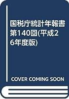 国税庁統計年報書 第140回(平成26年度版)