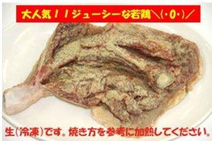 JA香川県 「骨付鳥」(若鶏4本)