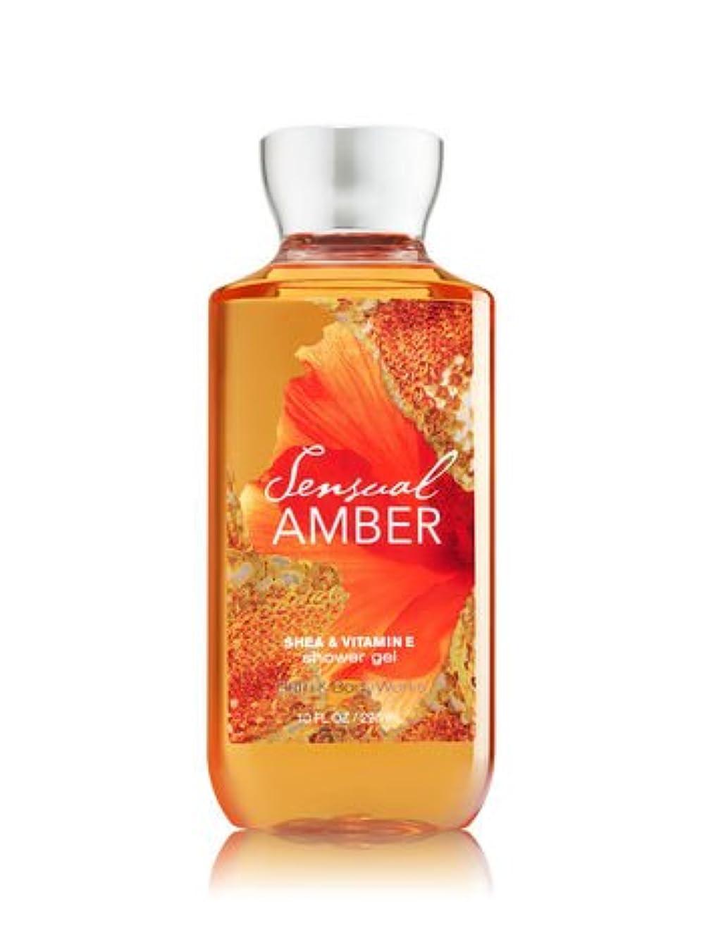 穿孔するアナニバーほこりっぽいバス&ボディワークス センシュアルアンバー シャワージェル Sensual Amber Shower Gel [並行輸入品]