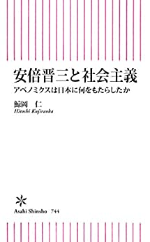 [鯨岡 仁]の安倍晋三と社会主義 アベノミクスは日本に何をもたらしたか (朝日新書)