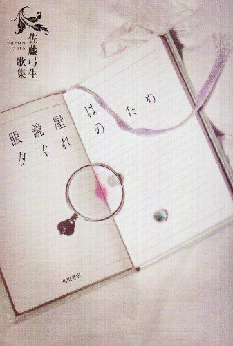 眼鏡屋は夕ぐれのため―佐藤弓生歌集 (21世紀歌人シリーズ)の詳細を見る