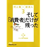 カンブリア宮殿 村上龍×経済人3―そして「消費者」だけが残った (日経ビジネス人文庫)