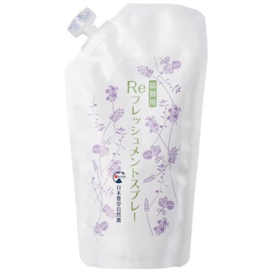 バスルーム潤滑する当社日本豊受自然農 Re フレッシュメントスプレー 詰替用 300ml