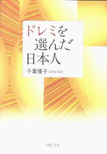 ドレミを選んだ日本人の詳細を見る
