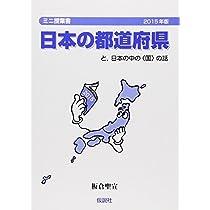 日本の都道府県 2015年版: と,日本の中の〈国〉の話 (ミニ授業書)