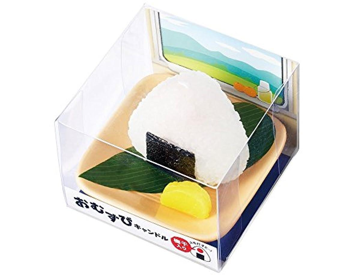 ビーチゴミ箱参加者おむすびキャンドル(梅干入り) 1個