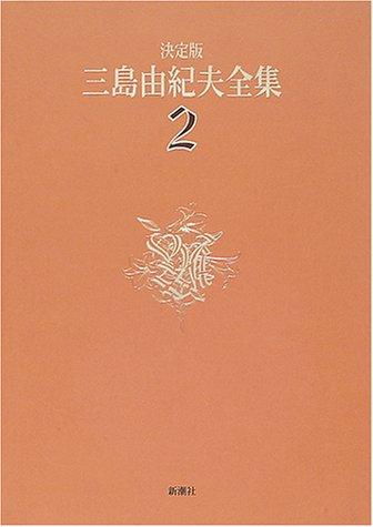 決定版 三島由紀夫全集〈2〉長編小説(2)の詳細を見る