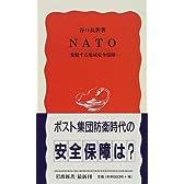 NATO―変貌する地域安全保障 (岩波新書)