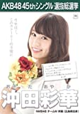【沖田彩華】 公式生写真 AKB48 翼はいらない 劇場盤特典