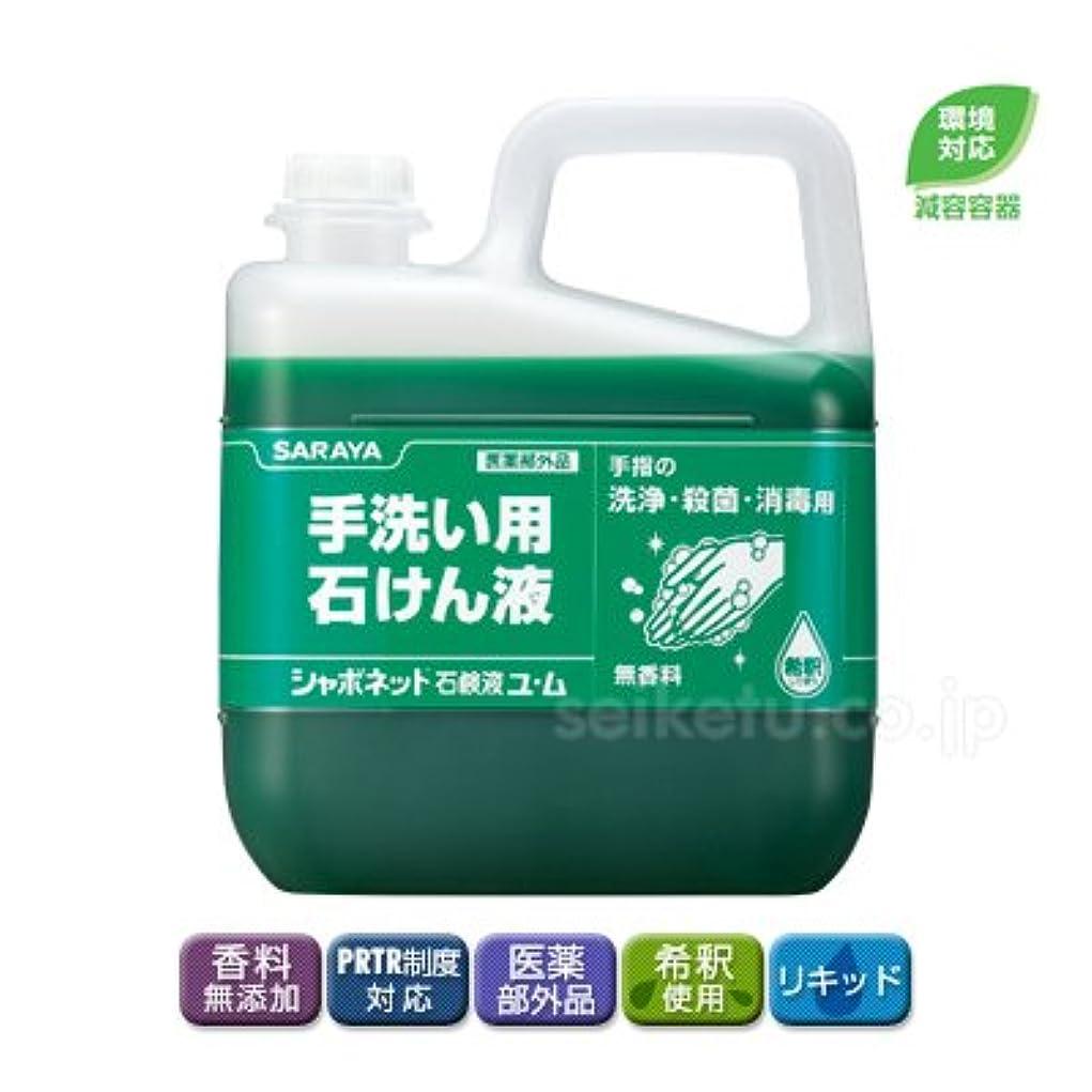 アレルギー性魂チャペル【清潔キレイ館】サラヤ シャボネット石鹸液ユ?ム(5kg)