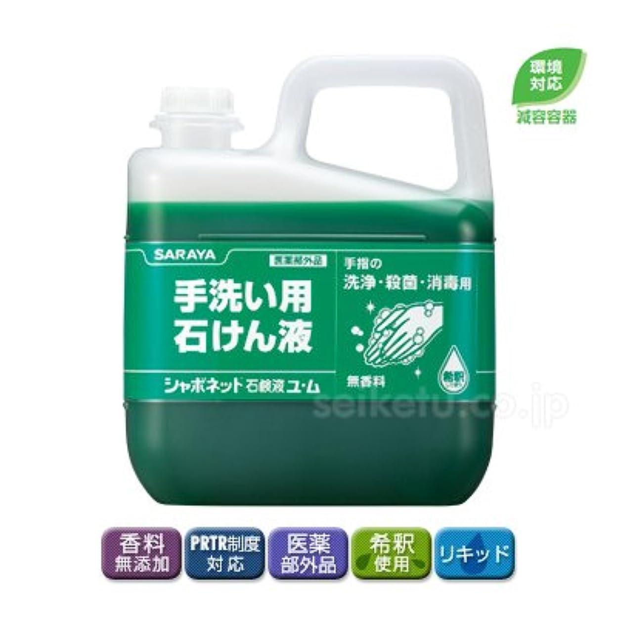 【清潔キレイ館】サラヤ シャボネット石鹸液ユ?ム(5kg)