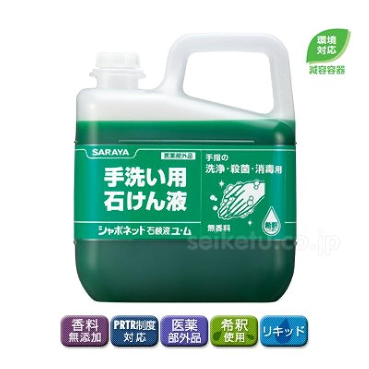 減少クール芽【清潔キレイ館】サラヤ シャボネット石鹸液ユ?ム(5kg)