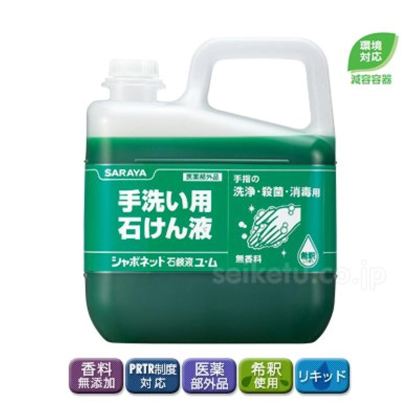 メッシュ透過性植物の【清潔キレイ館】サラヤ シャボネット石鹸液ユ?ム(5kg)