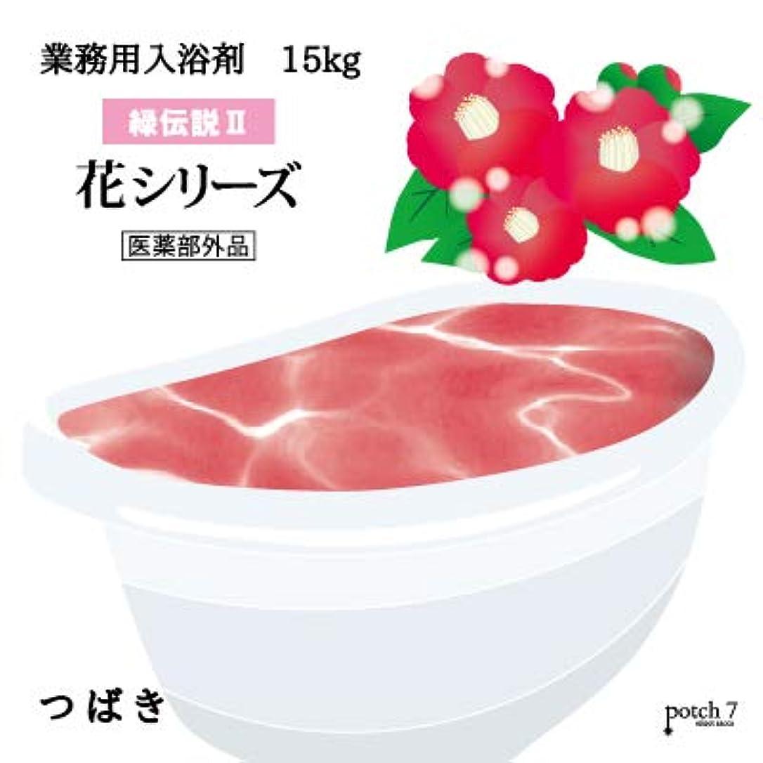 ワームリレー多数の業務用入浴剤「椿」15Kg(7.5Kgx2袋入)GYM-TU