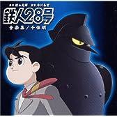 鉄人28号 音楽集